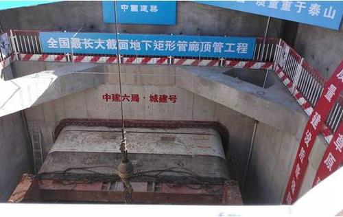 7000 rectangular 4300 rectangular pipe jacking used in Baotou heald