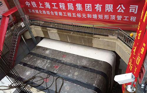 9100 rectangular 5500 rectangular pipe jacking used in Suzhou